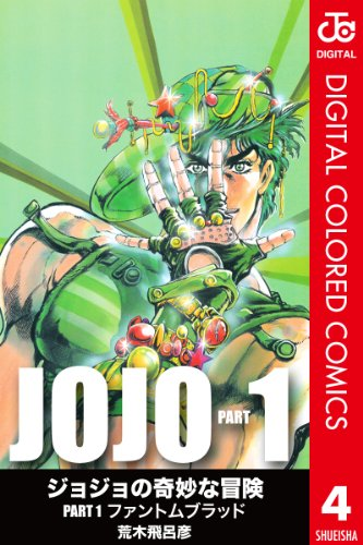 ジョジョの奇妙な冒険 第1部 カラー版 4 (ジャンプコミックスDIGITAL)