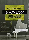 ピアニストのための ジャズピアノ理論の基礎 これだけは知っておきたいジャズ理論を完全網羅!