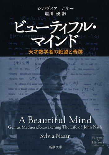 ビューティフル・マインド: 天才数学者の絶望と奇跡 (新潮文庫)