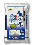 【精米】新潟県産 無洗米 こしいぶき 5kg 平成27年産