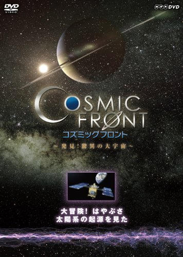 NHK-DVD「コズミック フロント」大冒険!はやぶさ 太陽系の起源を見た