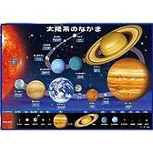 科学 チャイルドパズル 80ピース 太陽系のなかま TC-80-641