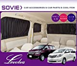 Levolva20系アルファード/ヴェルファイア(ハイブリッド含む)専用サイドカーテンセット ≪サンシェード不要のドレスアップ&車中泊グッズ!≫