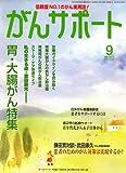 がんサポート 2007年 09月号 [雑誌]