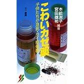 こわいカゼ薬 (三一新書 969)