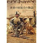 世界の軍用犬の物語
