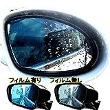 松印 親水ブルーミラーフィルム 車種別専用設計 フィットハイブリッド GP5 [H-79] 【カラー:ブルー】