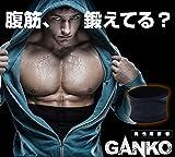 あきらめるな!己の身体!!-頑なに固い腹筋を-男性用腹巻 GANKO-頑固-