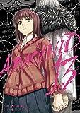 アラクニド 13巻 (デジタル版ガンガンコミックスJOKER)