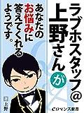 er-ラブホスタッフ@上野さんがあなたのお悩みに答えてくれるようです。 (eロマンス新書)