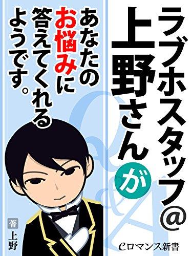 er-ラブホスタッフ@上野さんがあなたのお悩みに答えてくれるようです。<ラブホスタッフ上野さん> (eロマンス新書)