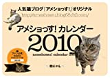 アメショっす!カレンダー2010