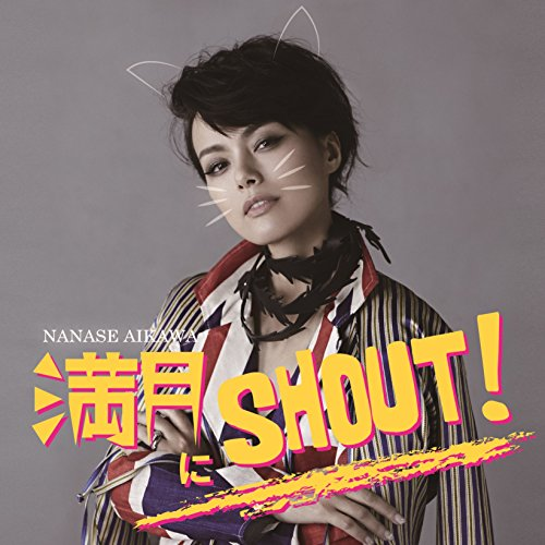 満月にSHOUT!(CD+DVD)