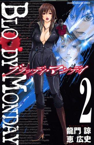 BLOODY MONDAY 2 (2) (少年マガジンコミックス)