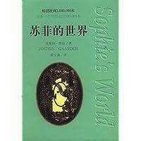 苏菲的世界 - TXT电子书爱好者 - TXT全本下载