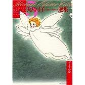 大島弓子が選んだ大島弓子選集 5 ダリアの帯 (MFコミックス)