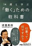 14歳と学ぶ「働く」ための教科書 (日経ビジネス人文庫)