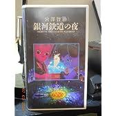 銀河鉄道の夜【劇場版】 [VHS]