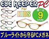 ブルーライトをカットしてお子様の目を守る 軽量素材のPCメガネ アイキーパーPC for キッズ EK-005 C-13 オレンジ