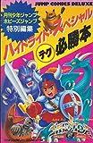 ハイドライド・スペシャルテク必勝本 (ジャンプ・コミックスデラックス)