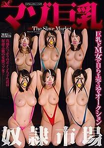 マゾ巨乳奴隷市場 OPPAI [DVD]