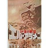 映画パンフレット C・J・パジェット「砂漠の戦場エル・アラメン」