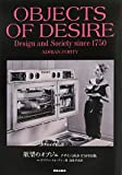 サムネイル:book『欲望のオブジェ―デザインと社会1750年以後』