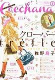 Cocohana (ココハナ) 2013年 03月号 [雑誌]