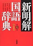 新明解国語辞典 第七版 小型版