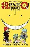 殺せんせーQ! 1 (ジャンプコミックス 最強ジャンプ)