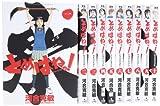 とめはねっ!-鈴里高校書道部- コミック 1-10巻セット (ヤングサンデーコミックス)