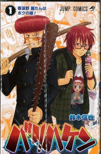 バリハケン コミック 1-4巻セット (ジャンプコミックス)
