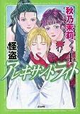 怪盗アレキサンドライト 4 (4) (ぶんか社コミックス)