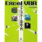 Excel VBA アクションゲーム作成入門 Excel 2007/2003/2002 対応