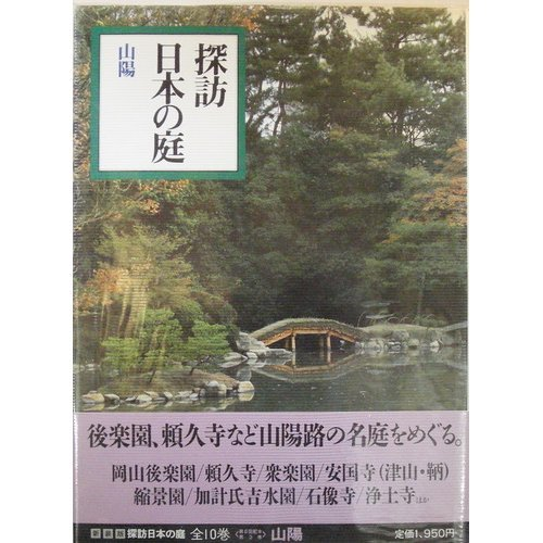 garden-of-exploring-japan-sanyo-1989-isbn-4093601038-japanese-import