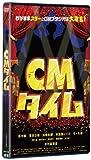 CMタイム[DVD]