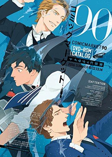 コミックマーケット 90 DVD-ROM カタログ -