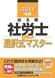 2011年版 出る順社労士 ウォーク問 選択式マスター