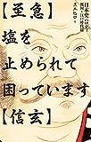 【至急】塩を止められて困っています【信玄】 日本史パロディ 戦国?江戸時代篇