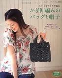 エコアンダリヤで編むかぎ針編みのバッグと帽子―夏中使いたいデザインがいっぱい (レディブティックシリーズ no. 2822)