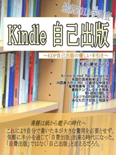 最新2013年調査Kindle自己出版~KDPの優しい手引き~