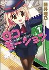 ロコ・モーション (1) (まんがタイムコミックス)