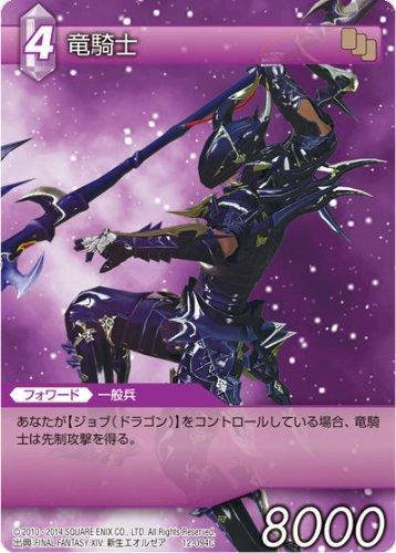 ファイナルファンタジー(FF-TCG) 竜騎士 プレミアム 12-094C [おもちゃ&ホビー]