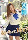 夏輝 / なんたって18才! [DVD]