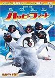 ハッピー フィート [DVD]