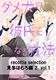 recottia selection 見多ほむろ編2 vol.1<recottia selection 見多ほむろ編2> (B's-LOVEY COMICS)