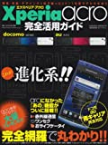 Xperia acro完全活用ガイド 特別保存版 (SAKURA・MOOK 51)