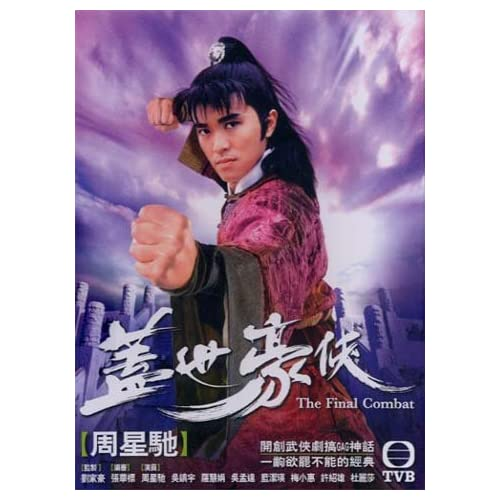 "Amazon.com: ""The Final Combat"" (US Version)(In Cantonese w/ Chinese"