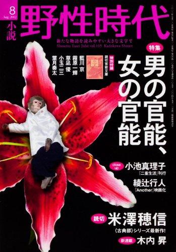小説 野性時代 第105号  KADOKAWA文芸MOOK  62332‐08