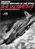 Il-2 シュツルモヴィク (世界の傑作機 NO. 129)